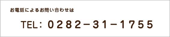 あゆみ園お問い合わせ 0282-31-1755